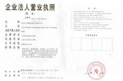 必威平台注册总部尧谷荣获隆力奇湖南省代理商授权证书