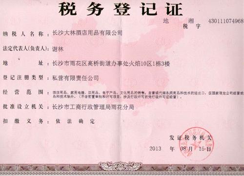 必威平台注册荣获税务登记证荣誉证书