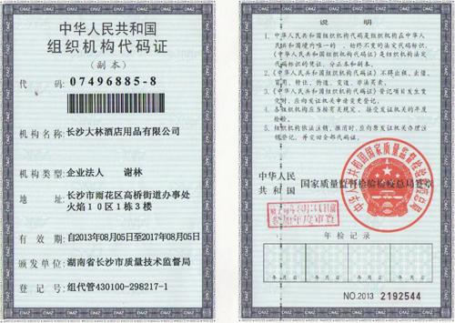 必威平台注册荣获组织机构代码证荣誉证书