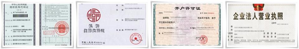 必威平台注册荣誉资质