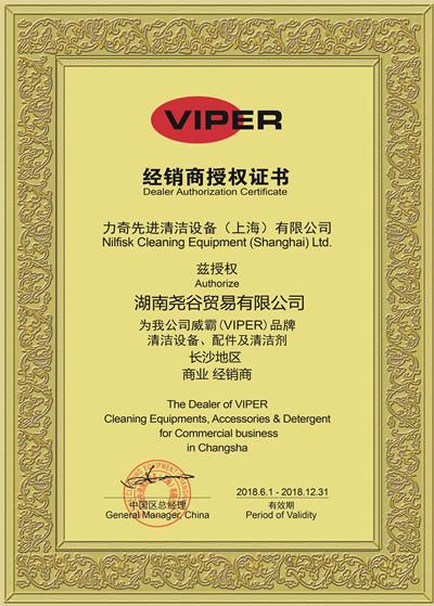 力奇清洁设备经销商授权证书