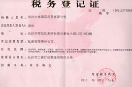 大林荣获税务登记证荣誉证书