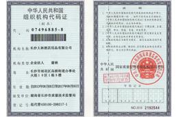 大林荣获组织机构代码证荣誉证书