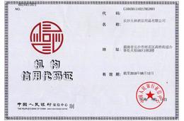 大林荣获机构信用代码证荣誉证书