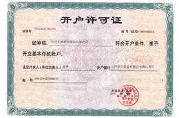 大林荣获开户许可证荣誉证书