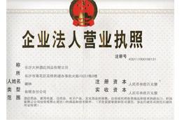 大林荣获企业法人营业执照荣誉证书