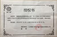大林总部尧谷荣获隆力奇湖南省代理商授权证书