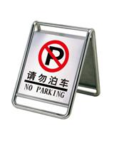 请勿泊车停车牌